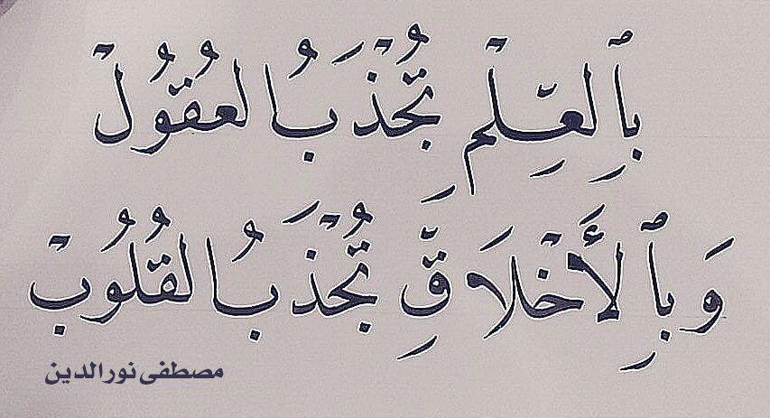 الخط العربي بالعلم تجذب العقول وبالأخلاق تجذب القلوب مصطفى نور الدين Calligraphy Arabic Calligraphy