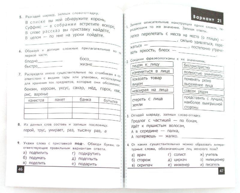 Enjoy english 2класс 4 стр 51 домашняя задание
