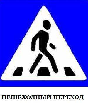 Дорожные знаки для детей. Картинки с описанием знаков ...