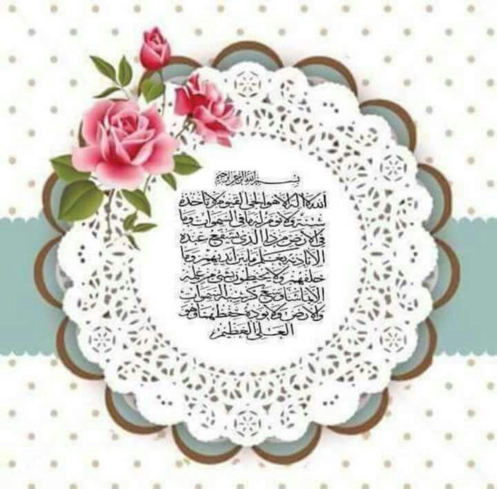 Ayat Kursi Seni Kaligrafi Kartu Seni Islamis