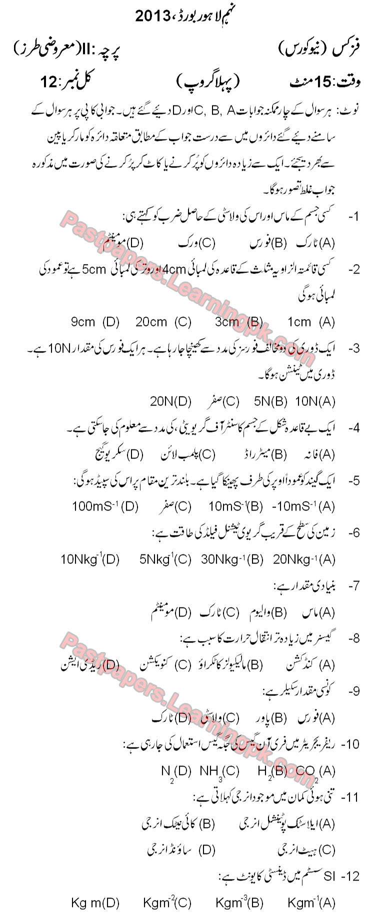 lahore board 2013 9th class physics past papers 5 year old