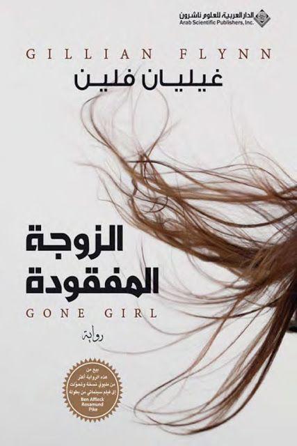 رواية الزوجة المفقودة Pdf جيليان فلين مكتبة عابث الإلكترونية Arabic Books Books Books To Read