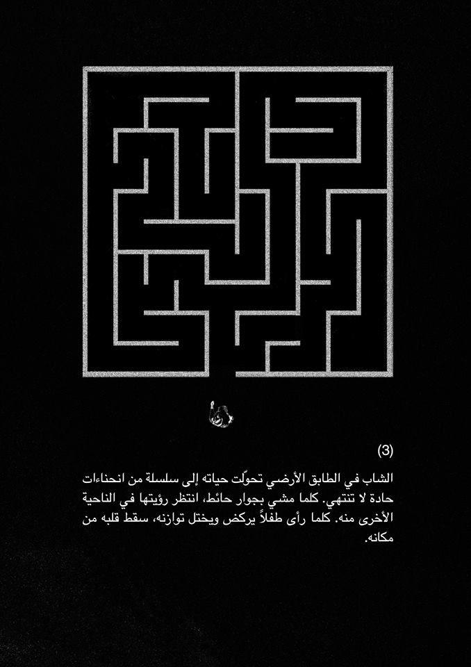 الألبوم الجديد لفريد عمارة بمشاركة أحمد جمال سعدالدين بعنوان ينسى كغيره عن معاناة سوريا 3 الجزء الثاني و Positive Quotes Instagram Followers Design