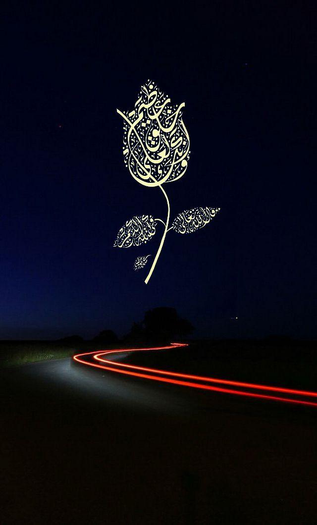 Pin By سعادة السفير On Mobil Telefon Wallpaper Islamic Art Calligraphy Islamic Art Islamic Caligraphy