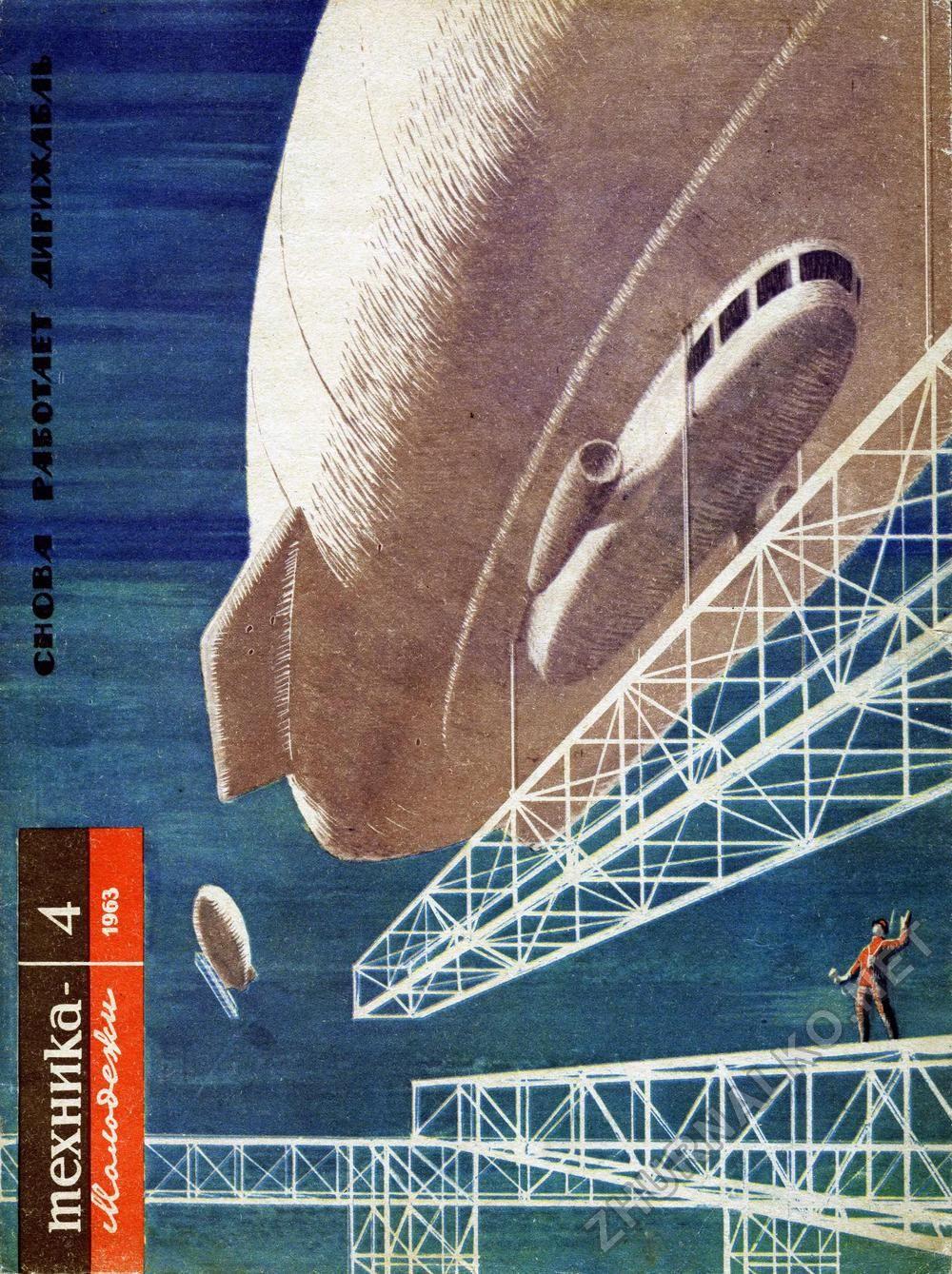 Картинка из старого журнала про будущие