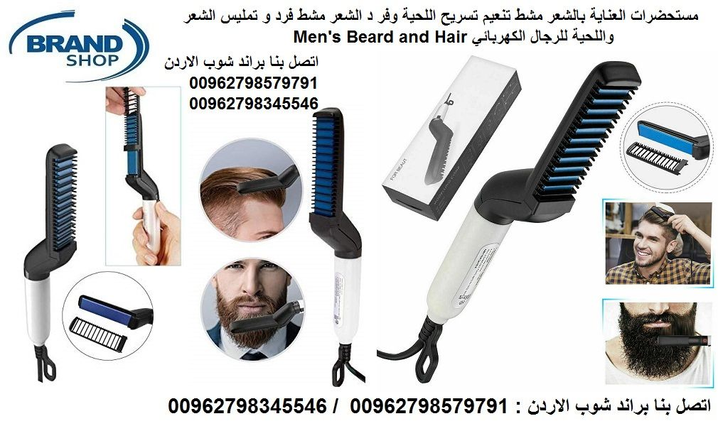 Men S Beard And Hair Curling Straightener Modelling Comb Electronic Beard Hair Straightening Comb Hair And Beard Styles Curled Hairstyles Hair Straightener