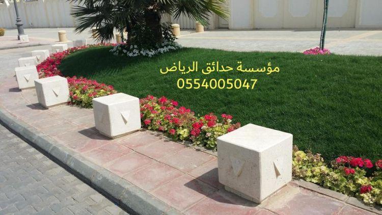 مؤسسة حدائق الرياض 0554005047 مؤسسة حدائق الرياض للحواجز الخرسانيه والحواجز التنظيمية ومستلزمات الزينه بجودة عالية وايضا تأجير وب Outdoor Decor Outdoor Decor