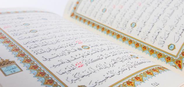 ايات لجلب الحبيب بسرعة شبكة الدين النصيحة