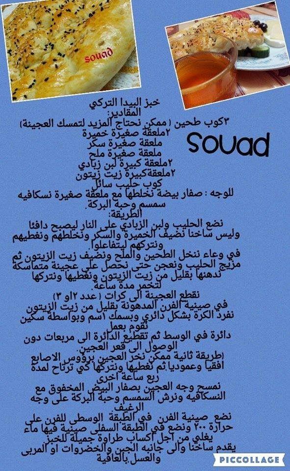 خبز البيدا التركي Arabic Food Food Galette