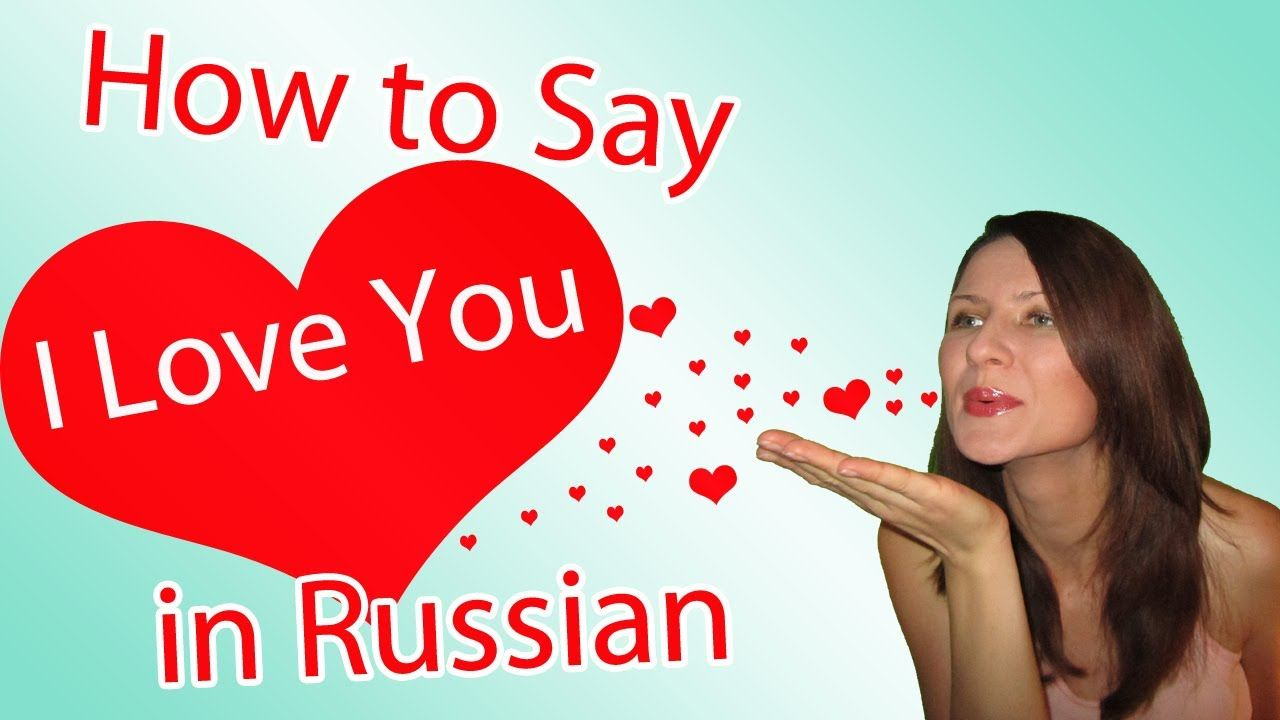 How To Say I Love You In Russian Learn Russian Russian Lessons My Love