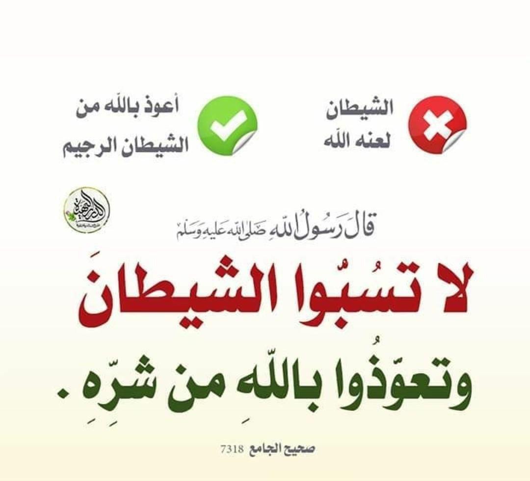 Pin By Ahmad On أحاديث عن الرسول صلى الله عليه وسلم Hadith Quotes Words Quotes Hadith