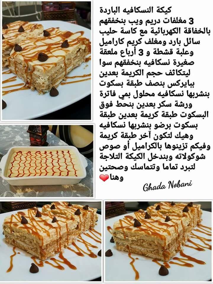 كيكة النسكافيه الباردة Baking Recipes Cookies Dessert Recipes Sweets Recipes
