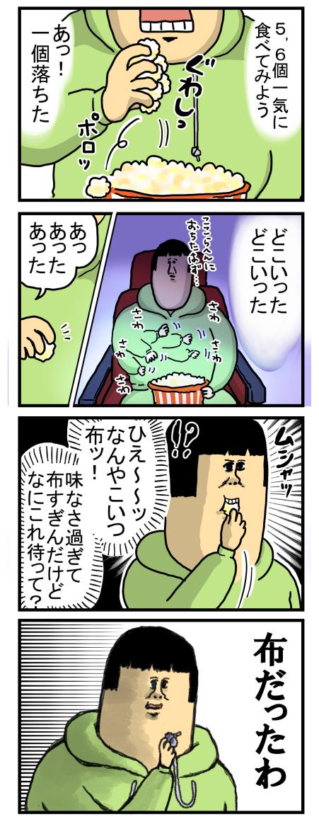 ポップコーンの味濃い部分を食べた時の幸福感 まめきちまめこニートの日常 laugh comics funny
