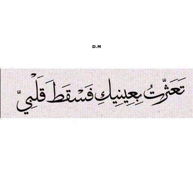 حچي عراقي حچي عراقي حجي عراقي إقتباسات اقتباسات فصيح حب غزل عشق شتاء D M Dm Dmk Mk Alls Dmsharqimk Stylish Alphabets Arabic Love Quotes Quotes