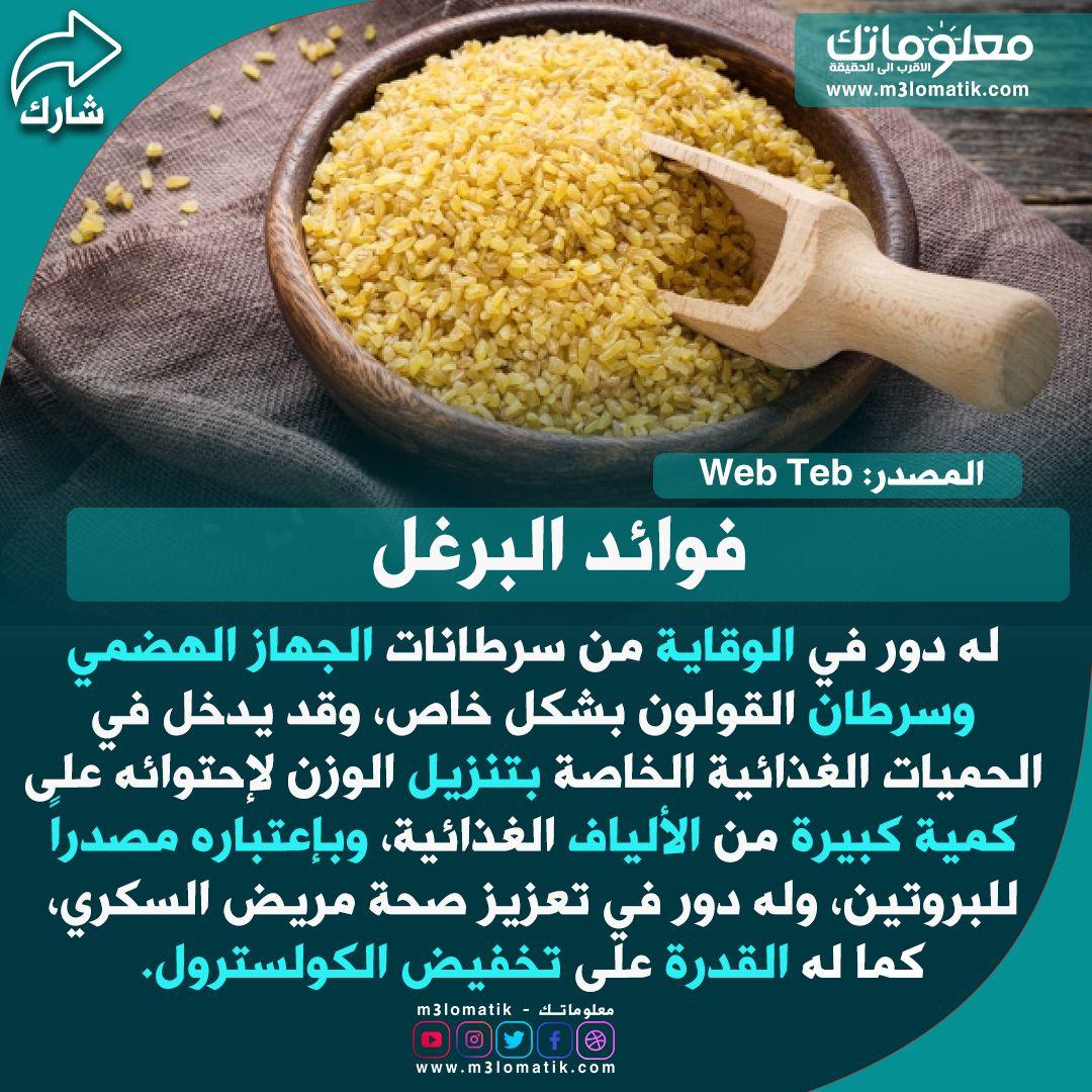 فوائد البرغل Food Vegetables Condiments