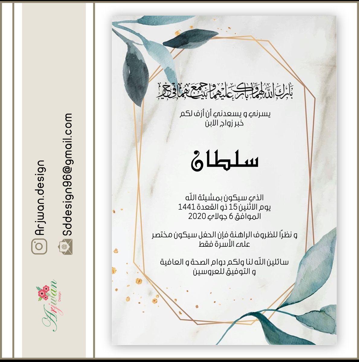 دعوة زفاف Eid Quotes Wedding Saving Islamic Art Pattern