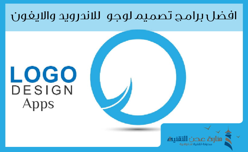 برنامج تصميم شعار افضل برامج تصميم لوجو للاندرويد والايفون منارة عدن التقنية Logo Design App Design Design
