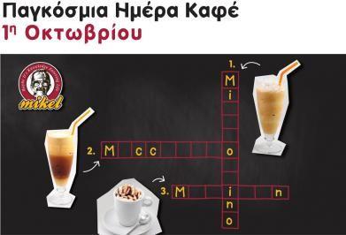 Διαγωνισμοι Mikel Coffe Company Τα δώρα του διαγωνισμού είναι ένα IPHONE 7 9785353aace