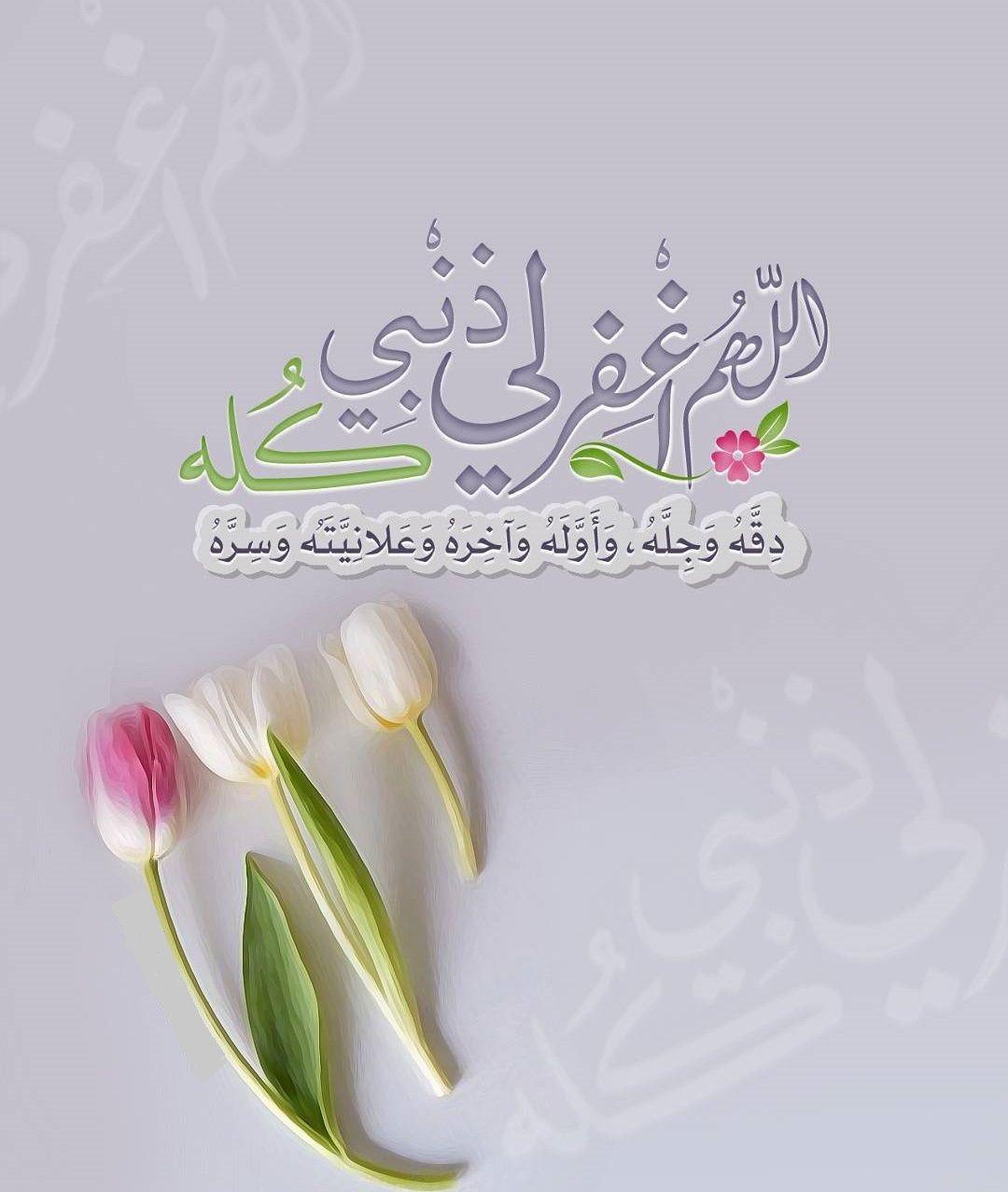اللهم اغفر لي ذنبي كله ياكريم Islamic Pictures Learn Islam Islamic Calligraphy