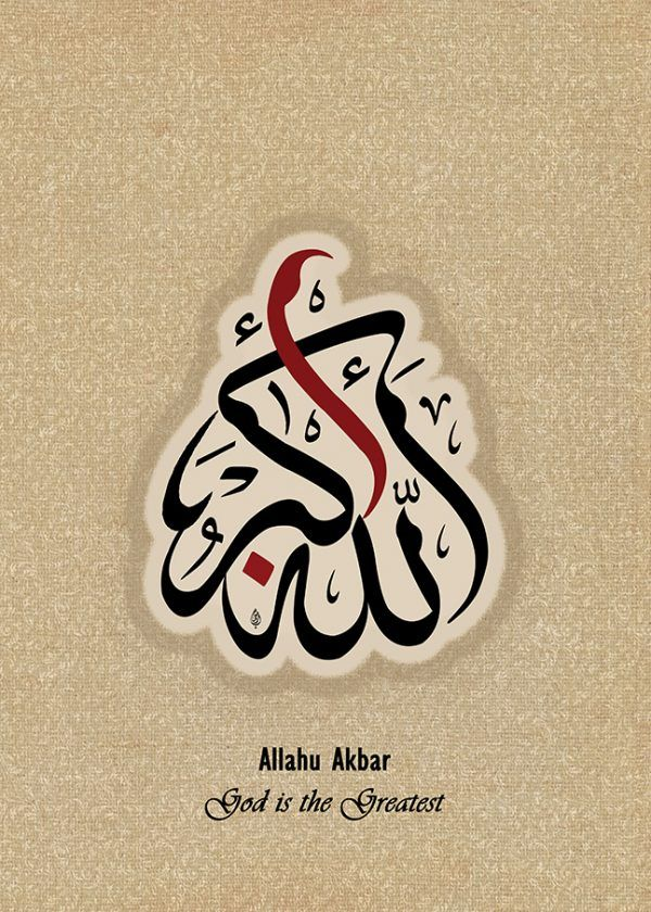 Bilingual Allahu Akbar poster with transliteration Islam