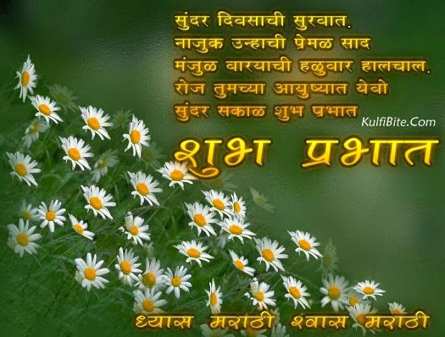 Good Morning Wishes In Marathi Pictures Images Good Morning