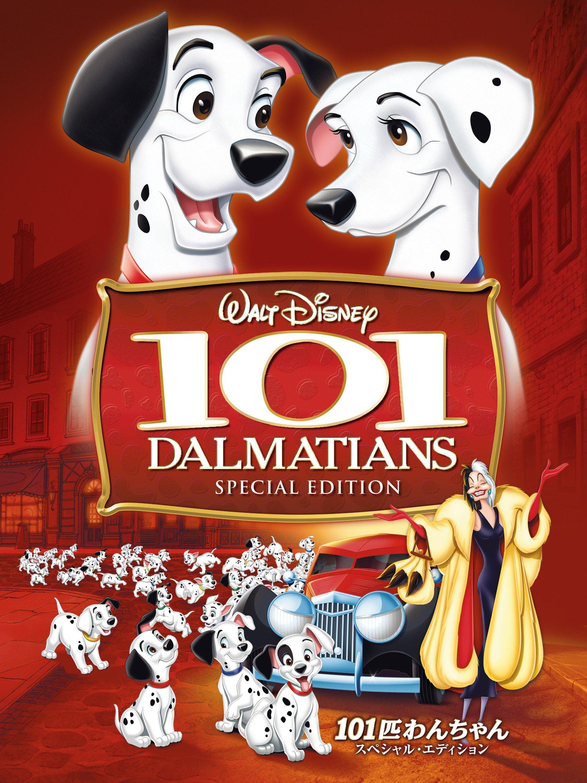 このページをぜひご覧ください 子供の映画 101匹わんちゃん ディズニーピクサー