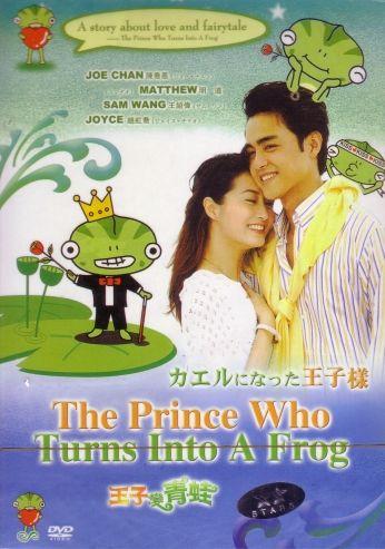 The prince who turns into a frog    Taiwanese drama | Asian dramas