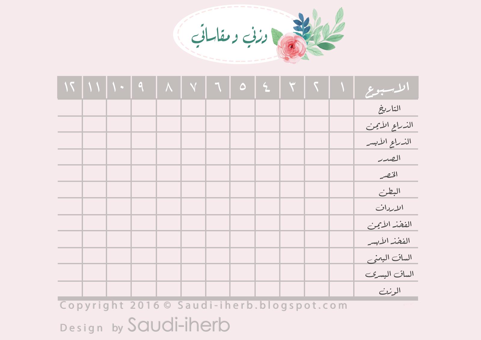 b197a0cf5 جدول لمتابعة الوزن و المقاسات | Happy | Weekly planner, Printable ...