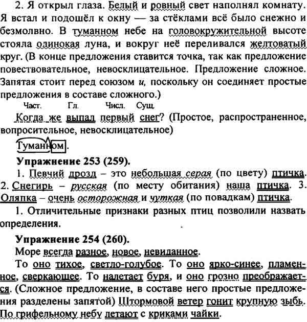 Readbook 5 класс на русском