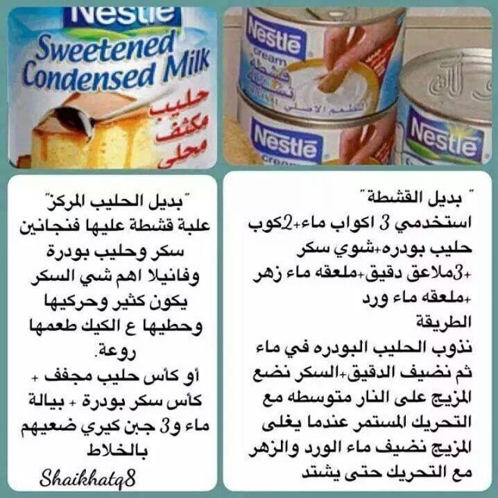 بديل القشطة وبديل الحليب المركز Ramadan Recipes Arabic Food Food Receipes