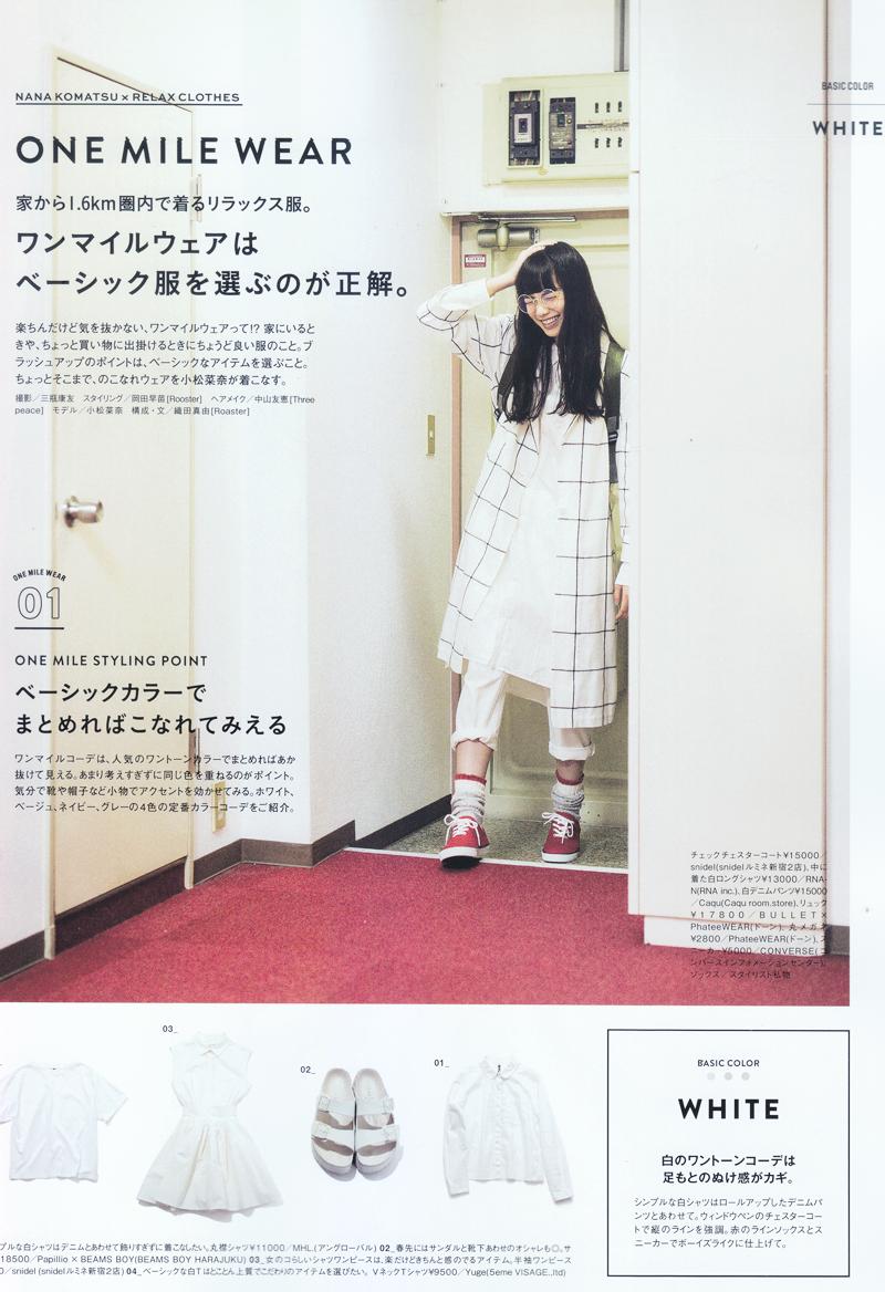 小松菜奈 for SOUP, 04/2015