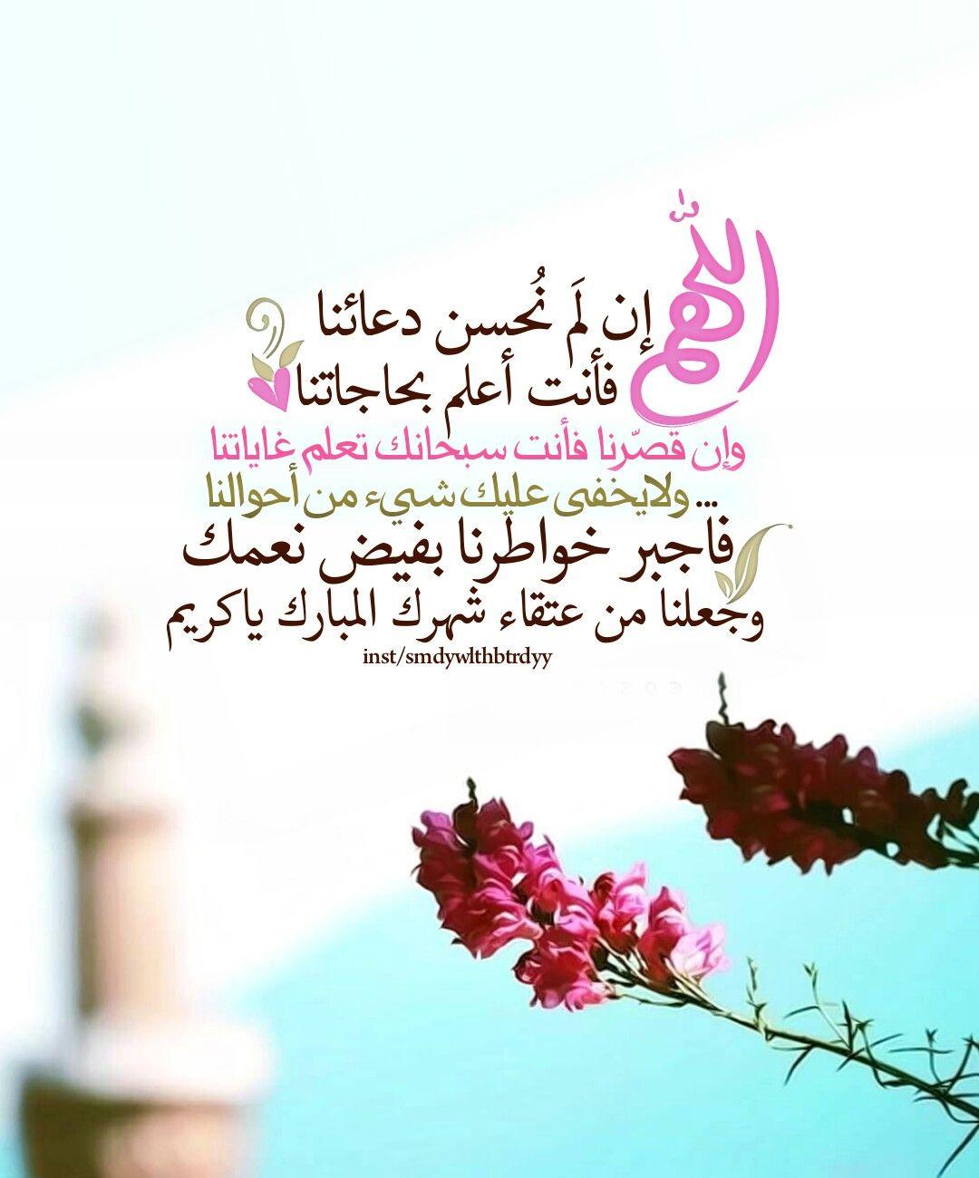 Pin By Um Ahmad On الصباح والمساء Romantic Love Quotes Ramadan Quran Quotes