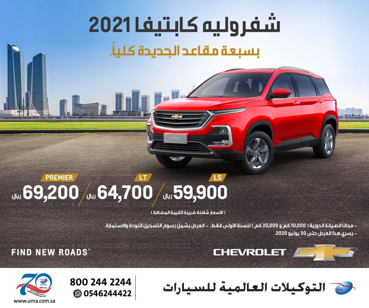 عروض السيارات عروض شركة التوكيلات العالمية للسيارات علي شفروليه كابتيفا 2021 عروض اليوم New Roads Chevrolet Saudi Arabia