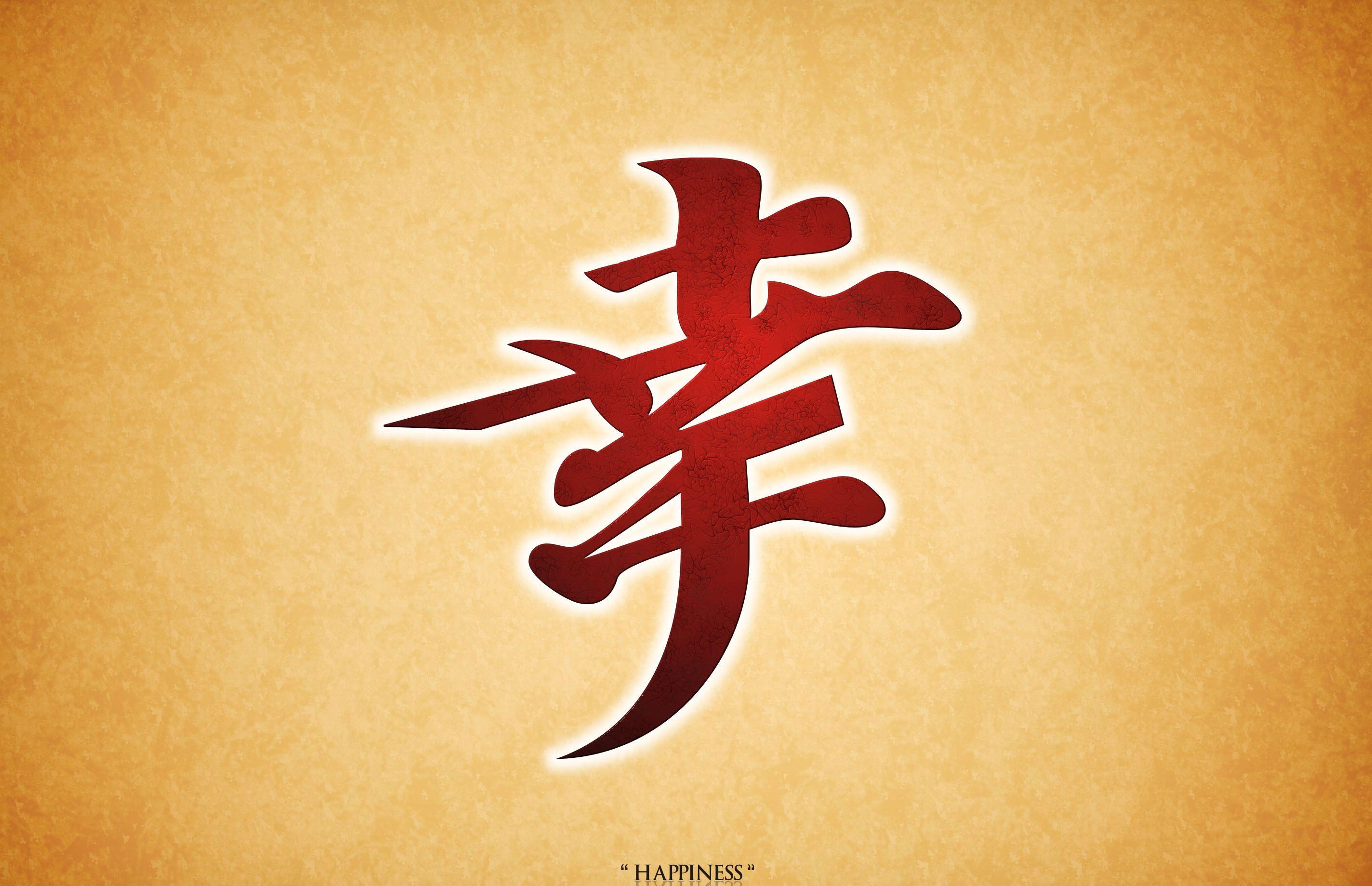 happiness in kanji japanese Computer Wallpapers, Desktop | Images ...