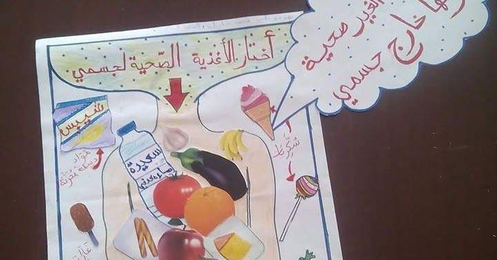 بطاقة مشروع التغذية الصحية في التربية العلمية السنة الثالثة ابتدائي الجيل الثاني Healthy Food Activities Health And Nutrition Food Activities