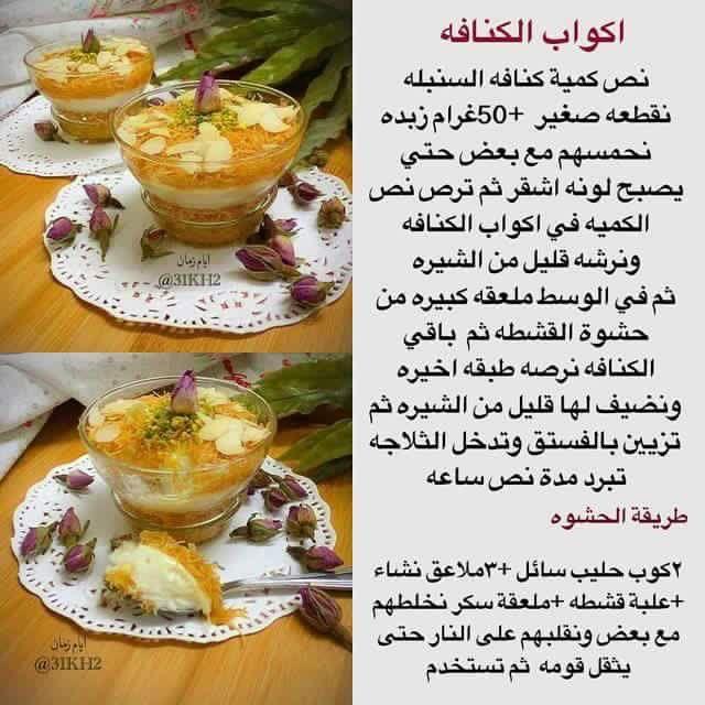 اكواب الكنافة Arabic Sweets Recipes Food And Drink Food