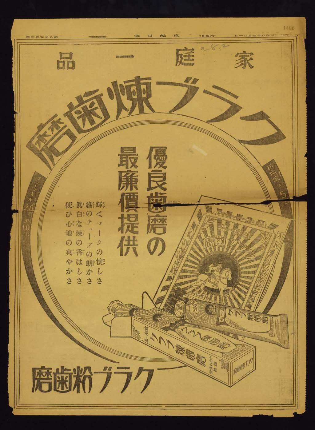 京城日報 第 8503 号、6 面、昭...
