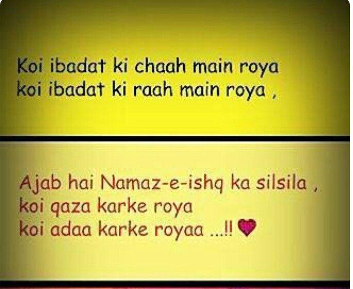sher o shayari sher o shayari urdu poetry allah islam