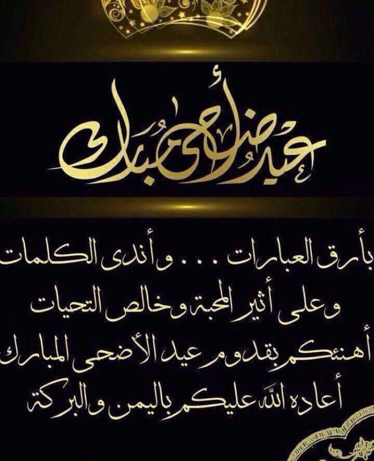 مخطوطات عساكم من عوادة مفرغة 2014 Ramadan Background Eid Cards Free Art Prints