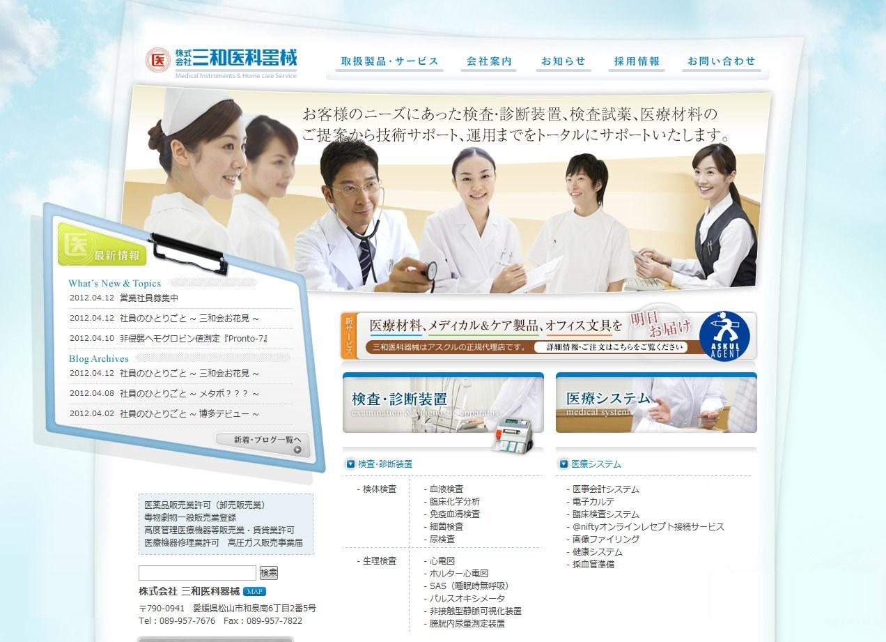 三和医科器械 愛媛県松山市 医療機器 検査 医療材料 病院 医療 医療機器 病院