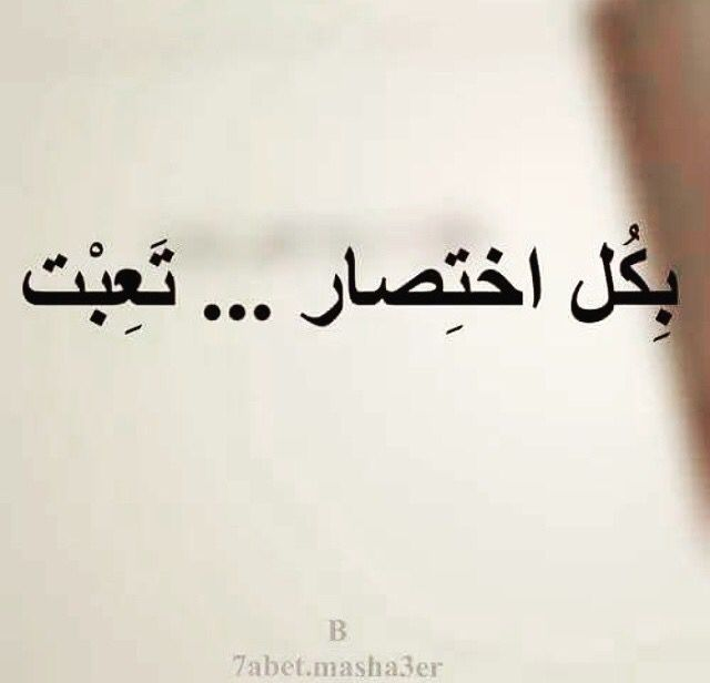 Pin By Susuk09 On كلمات اعجبتني Words I Like Words Quotes Arabic Quotes Beautiful Arabic Words