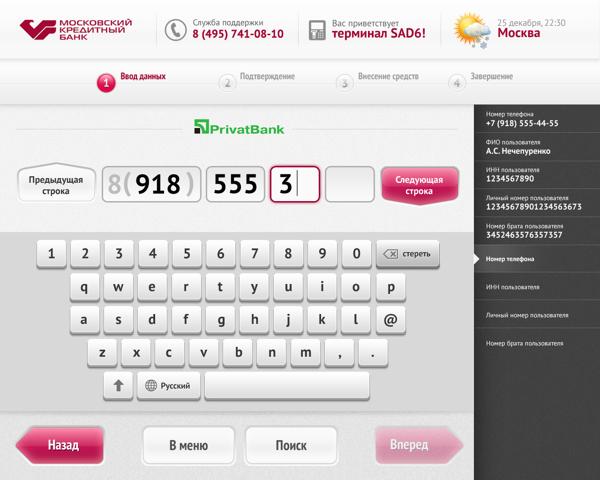 Самообслуживания POSкиоск для MCB ON Behance Киоск