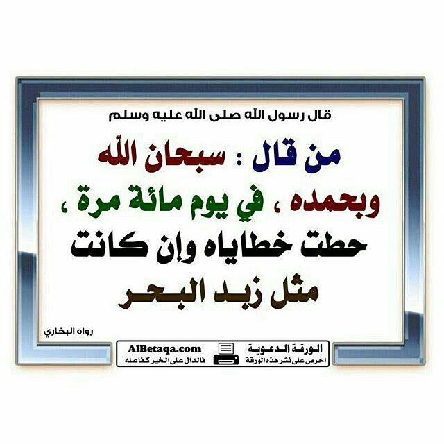 Pin By العلم الشرعي بين يديك أبوعبدال On العلم الشرعي توحيد و سنه Arabic Typing Novelty Sign Islam