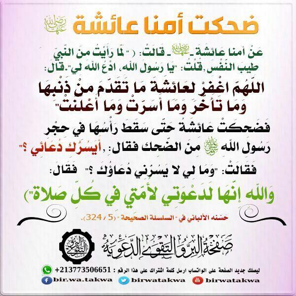 يارب اجمعنا بهم يارب لا تحرمنا الجلوس معهم في الجنه Hadeeth Hadith Allah