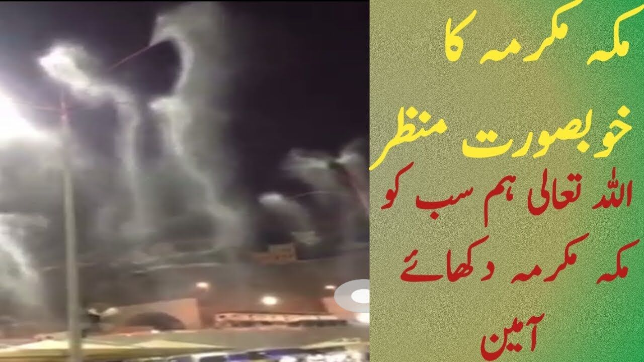 Makkah mukarma ka Khubsurat Manzar new video 2018 | My YouTube
