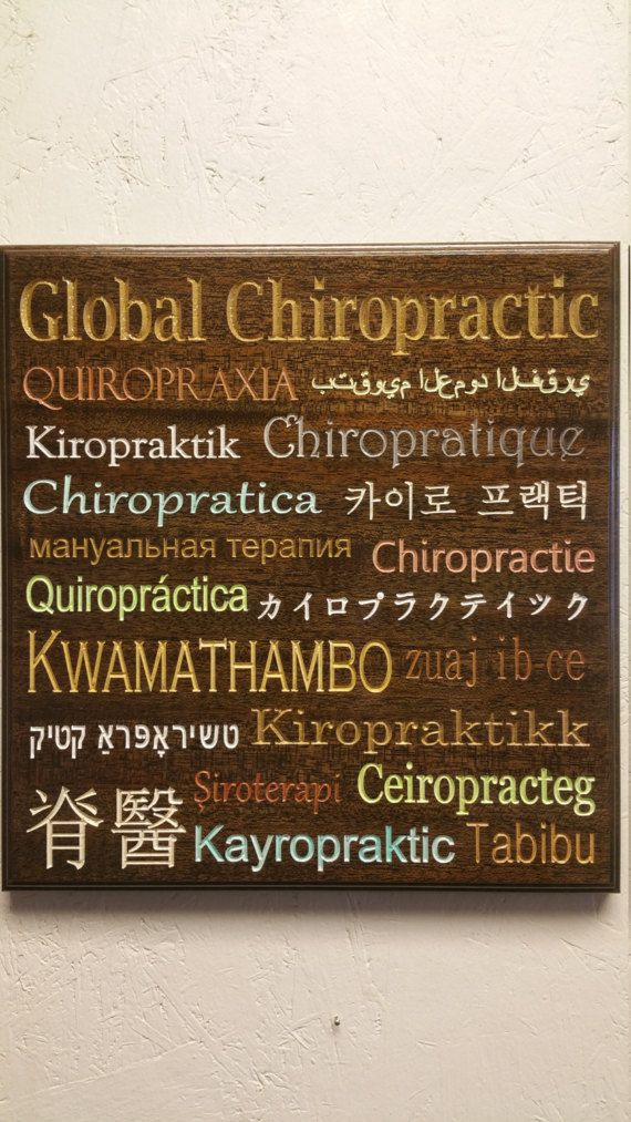 Chiropractic Global Chiropractor Wall Art by greencottagedesign ...