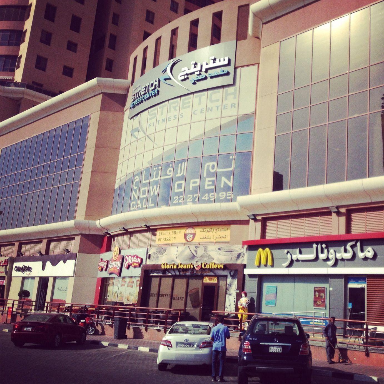 نادي ستريتج الصحي السالمية شارع الخنساء مقابل سينما السالمية سابقا Kuwait Broadway Shows Landmarks