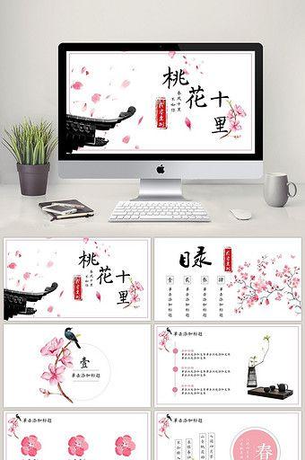 Art peach blossom ten miles PPT template#pikbest#PowerPoint