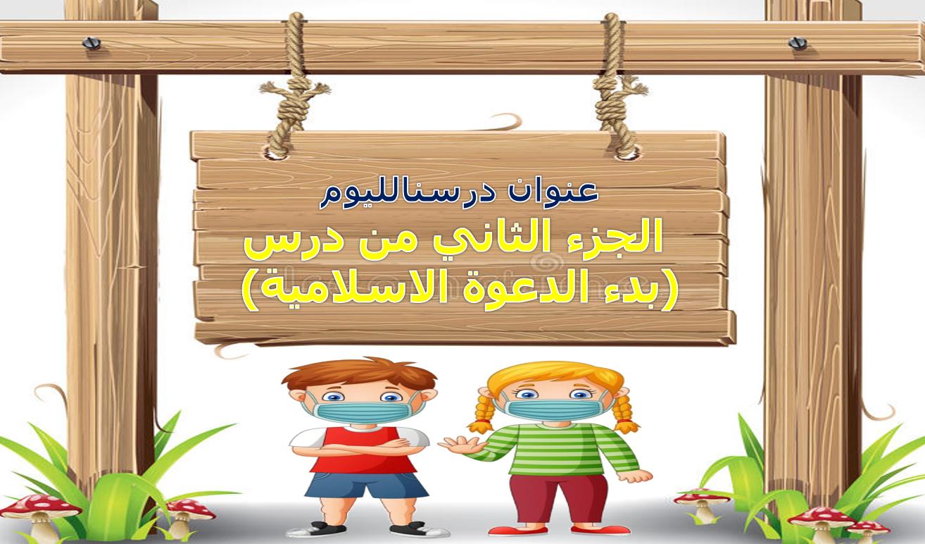 بوربوينت بدء الدعوة الاسلامية للصف الرابع مادة التربية الاسلامية Novelty Sign Decor Home Decor