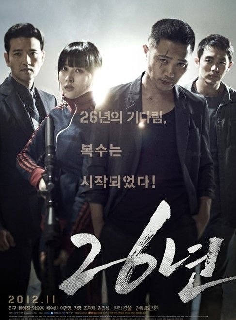 2012 , 진구, 한혜진, 배수빈 , 이경영 , 장광 , 조덕제